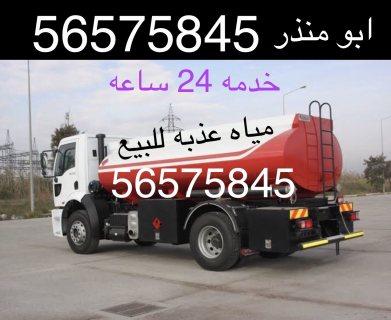 أفضل خدمة مقدمة من شركات ابو منذر لنقل المياه العذبة بالكويت اتصل الان 56575845