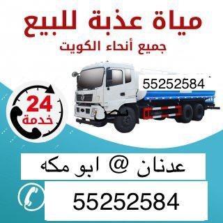 هاتف تنكر لتوريد المياه العذبه بالكويت 55252584