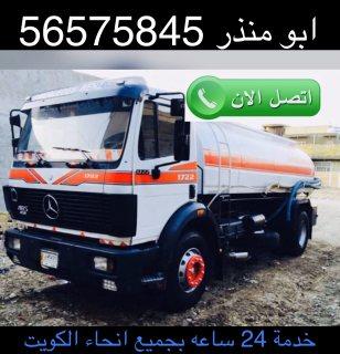 رقم تنكر مياه_تنكر مياه عذبه رقم تنكر ماء الكويت