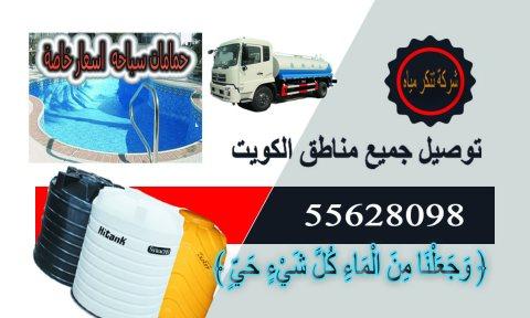 تنكر ماء 24 ساعة الكويت 55628098هاتف تنكر ماء الكويت