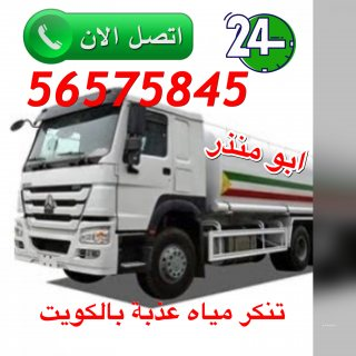 شركات توصيل مياه للمنازل الكويت 56575845