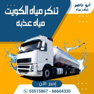 تنكر مياه الكويت تنكر ماء الكويت مياه عذبه جميع مناطق الكويت 55515867 - 66604335