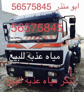 تنكر مياه الكويت تنكر ماء الكويت مياه عذبه جميع مناطق الكويت 56575845 - 56575845