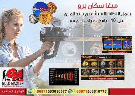 Mega Scan Pro | جهاز كشف الذهب فى الكويت