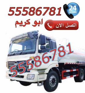 تنكر ماء 24 ساعة الكويت - ابو كريم 55586781 - فني صحي الكويت
