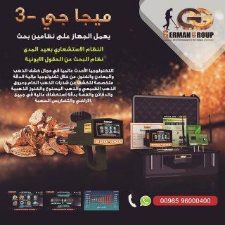 ميجا جي3 جهاز كشف الذهب الالمانى | حصريا فى الكويت | 2020
