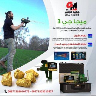 جهاز كشف الذهب فى الكويت ميغا جي 3