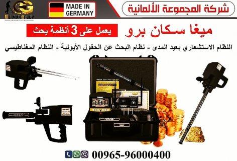 ميجا سكان برو جهاز كشف الذهب والكنوز فى الكويت   المجموعة الالمانية