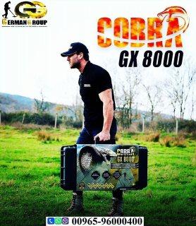 cobra gx8000 حصريا فى الكويت للكشف عن الذهب