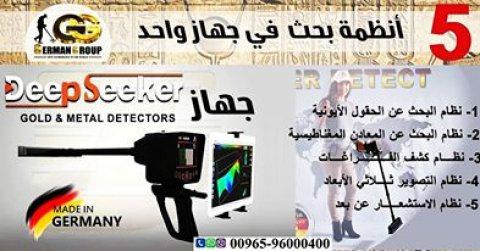 اجهزة كشف الذهب فى الكويت ديب سيكر حصريا فى الفروانية