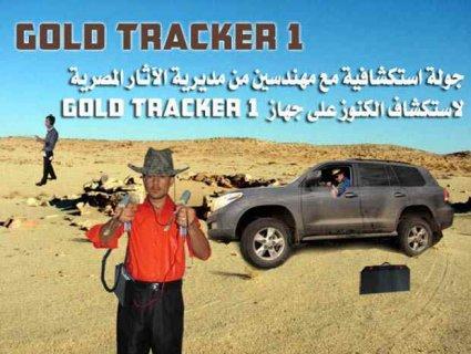 جهاز Gold Tracker 1 بالنظام الاستشعاري لكشف الذهب في باطن الارض