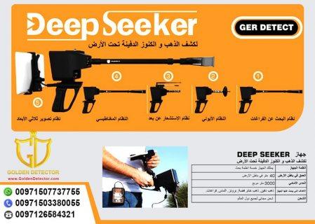 ديب سيكر-Deep Seekerجهاز كشف الذهب والكنوز الدفينه