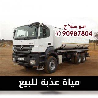 للطلب او التوصيل  ابو صلاح رمضان تنكر ماء تناكر مياة عذبة