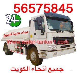 راعي تنكر ماء الكويت - راعي تنكر ماي الكويت - 56575845