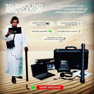 المستكشف العملاق فى الكويت | جهاز كشف الذهب جراوند نافيجيتور | حصريا