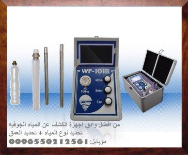 اجهزة الكشف عن المياه 0096550212561