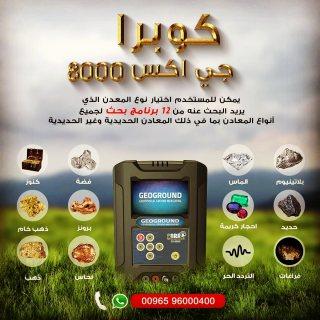 بدون منافس حصريا فى الكويت | جهاز كشف الذهب كوبرا 8000