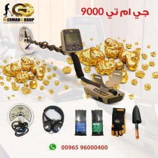 احدث اجهزة كشف الذهب جى ام تى 9000 المتطور فى الكويت | حصريا