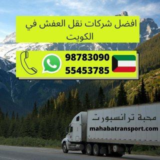 شركة محبة ترانسبورت لـ نقل العفش في الكويت
