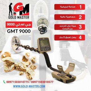 جهاز كشف الذهب الخام فى الكويت | جى ام تى 9000
