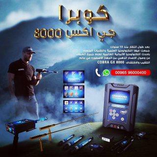 cobra gx8000 الكاشف الجديد للذهب والكنوز فى الكويت