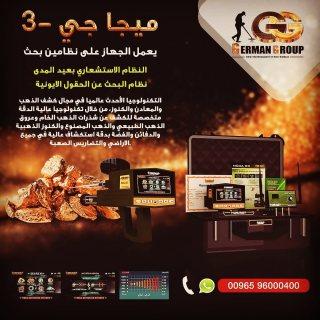 البحث عن الذهب مع ميجا جي3 جهاز كشف الذهب فى الكويت 2020