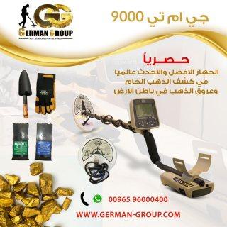 اجهزة كشف الذهب جي ام تي 9000 الجهاز الاحدث فى الكويت