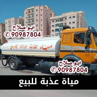 Tanker Water تنكر ماء تناكر مياة تنكر مياة عذبة داخل الكويت