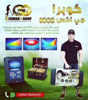 التنقيب عن الذهب فى الكويت | جهاز كوبرا 8000 | جهاز كشف الذهب