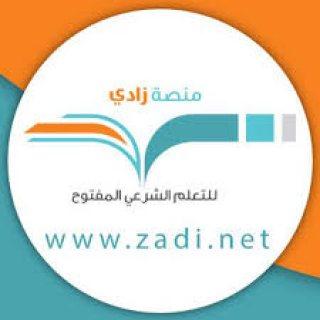 منصة زادي للتعلم الشرعي مجانا