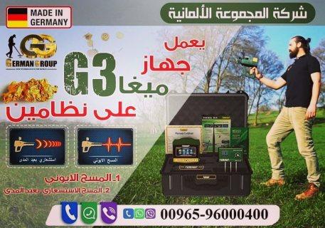 جهاز ميجا جى3 جهاز كشف الذهب والمعادن فى الكويت 2020