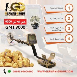الكشف عن الذهب الخام والعروق الذهبية | جهاز GMT 9000