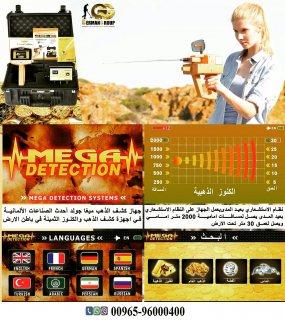 افضل كاشف للذهب فى الكويت | جهاز ميجا جولد المتطور
