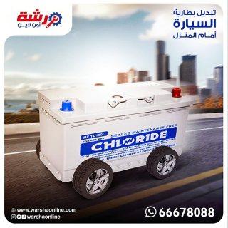 كراج متنقل الكويت | تبديل بطاريات | ورشة أون لاين - 66678088