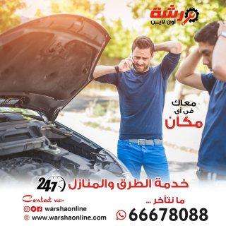 كراج متنقل الكويت | كهربائي سيارات متنقل | ورشة أون لاين - 66678088