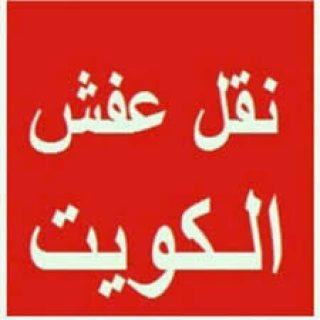 نقل عفش الكويت (66645759) مع تغليف الاثاث نجار الكويت