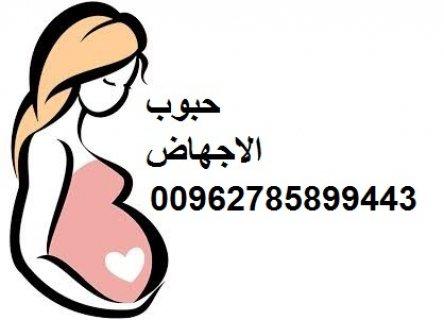 #حبوب#الاجهاض#00962785899443