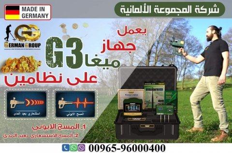 ميجا جي3 الالمانى فى الكويت | جهاز كشف الذهب والمعادن 2020