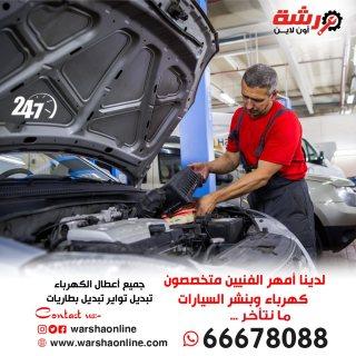 كراج متنقل الكويت | ورشة أون لاين - 66678088
