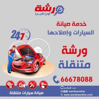 كراج متنقل في الكويت الكويت | ورشة أون لاين - 66678088