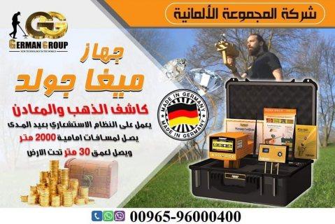 البحث عن الذهب الخام وكنوز ذهبية فى الكويت | جهاز ميجا جولد