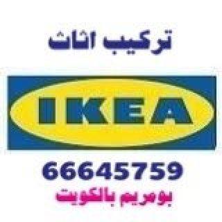 نجار الكويت ((66645759)) نجار تركيب اثاث ايكيا