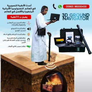 للبحث عن كنوز الارض - جهاز كشف الذهب والمعادن جراوند نافيجيتور - الكويت