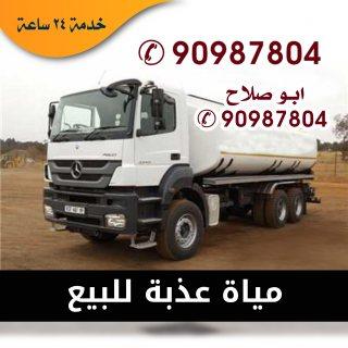 تنكر ماء تنكر مياة 90987804  ابو صلاح لتوريد المياة ماء الكويت تنكر تناكر