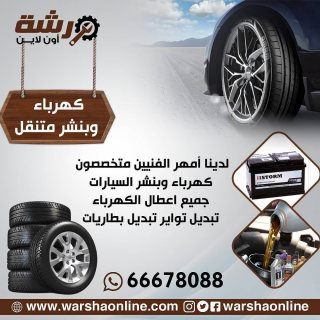 كراج متنقل الكويت | ورشة أون لاين -66678088