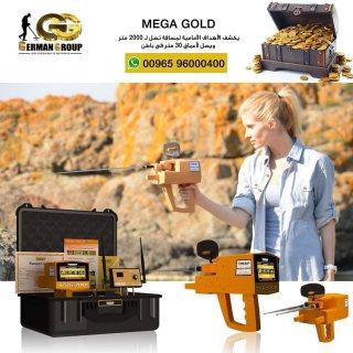للبحث عن الكنوز الذهبية فى الكويت - جهاز ميجا جولد