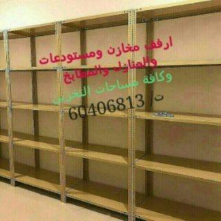 ارفف تخزين حديد للبيع الكويت 69990053