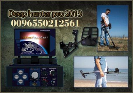 اجهزة الكشف عن الذهب 0096550212561