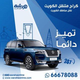 كراج متنقل الكويت| ميكانيكى سيارات متنقل | ورشة أون لاين - 66678088