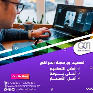 شركة تصميم مواقع في الكويت  | شركة كواليتي ميكرز  - 96597283334+